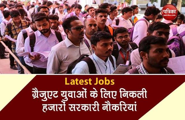 Government jobs: ग्रैजुएट युवाओं के लिए निकली हजारों भर्तियां, फटाफट करें अप्लाई