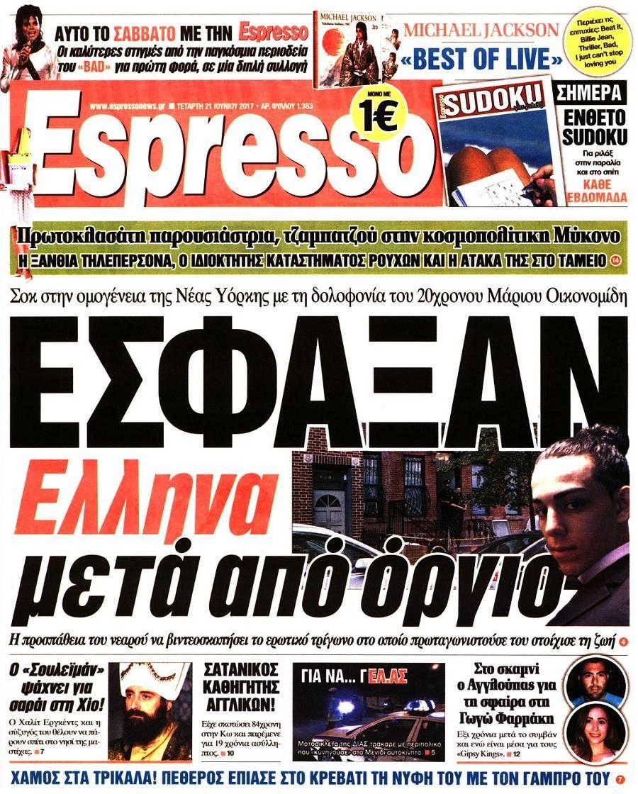 espresso Ροζ σκάνδαλο στα Τρίκαλα: Ο πεθερός έπιασε στα πράσα τη νύφη με τον γαμπρό του [εικόνα]