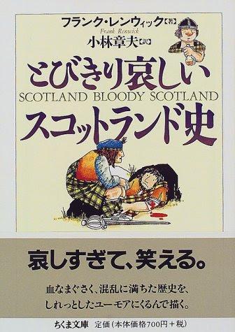 とびきり哀しいスコットランド史 (ちくま文庫)