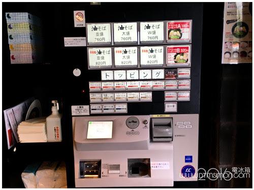東京油組總本店西新宿06.jpg