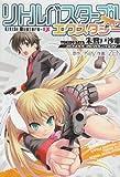リトルバスターズ!エクスタシー朱鷺戸沙耶~SCHOOL REVOLUTION~ (電撃コミックス)
