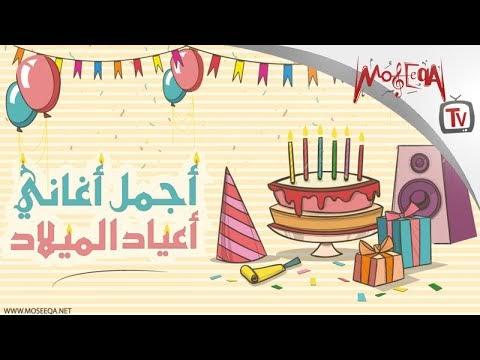 تحميل كوكتيل اغاني عيد ميلاد mp3