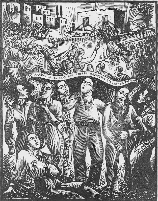 Χαρακτικό στη μνήμη των ηρώων της οδού Μπιζανίου 10, στη Μάχη της Καλλιθέας