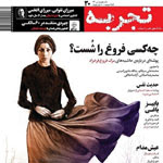 http://aamout.persiangig.com/image/book/tajrobeh-30.jpg