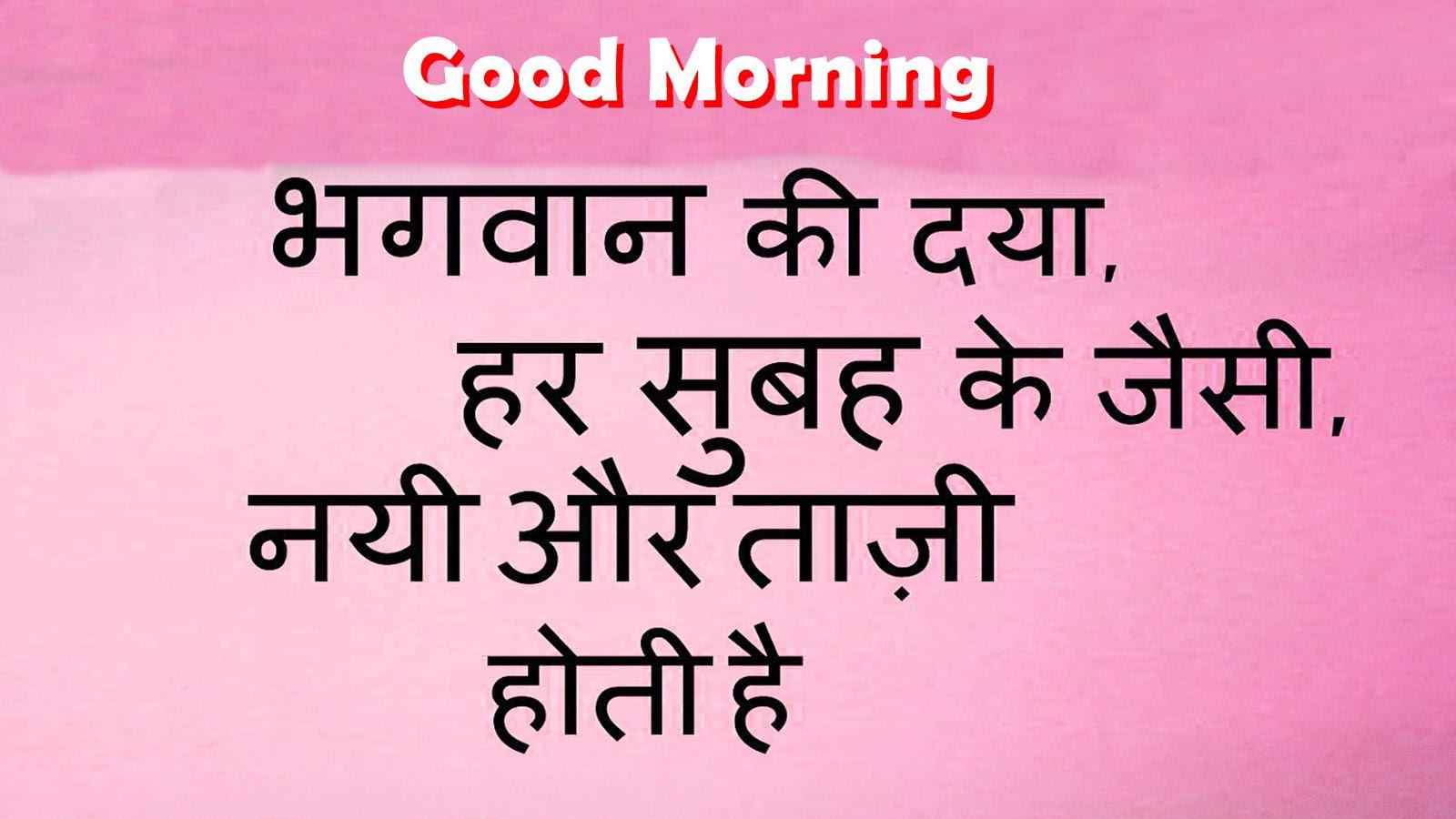 Good Morning Hindi Motivation Quotes Hd Wallpaper 01055