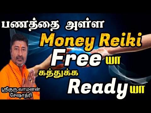பணத்தை அள்ள MONEY REIKI FREE யா கத்துக்க தயாரா   FREE MONEY REIKI