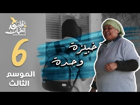 الحلقة 6 - قلبي اطمأن - الموسم الثالث – خبيزة وحده - تونس – رمضان 2020