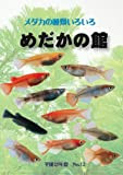 メダカの種類いろいろ めだかの館カタログ 平成25年度No.12 (めだかの館カタログ)