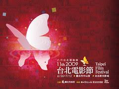 2009台北電影節