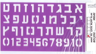 Adaptable image inside hebrew letter stencils printable