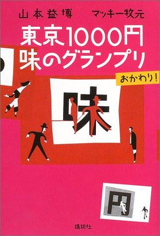 東京1000円味のグランプリ おかわり!