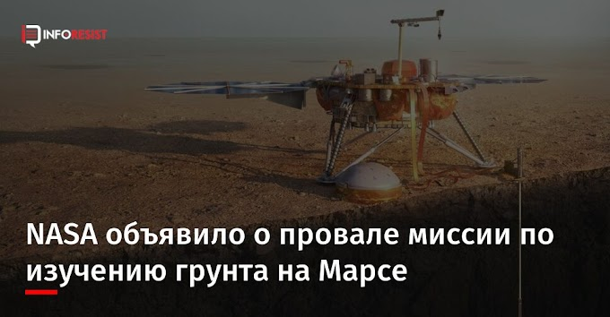 NASA объявило о провале миссии по изучению грунта на Марсе