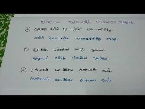 "TNPSC ""Group 3 & 4""General Tamil Syllabus Question In Short Cut Ideas"