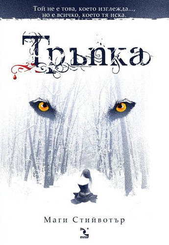 Bulgarian edition of SHIVER