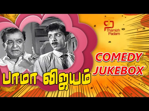 Watch Bama Vijayam (1967) Movie Comedy JukeBox