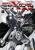 機動戦士クロスボーン・ガンダム ゴースト(1) (角川コミックス・エース)
