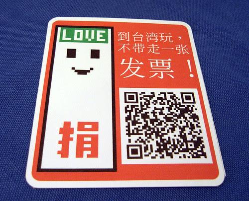 到台灣玩不帶走一張發票
