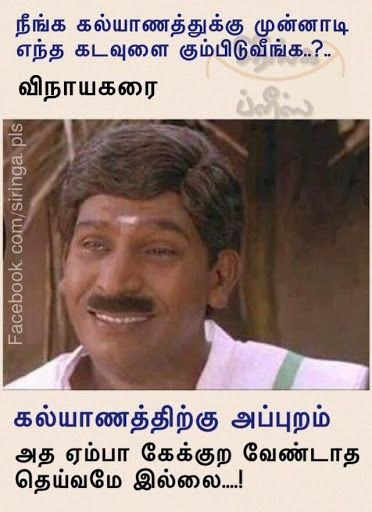 29++ Funny Memes About Life Struggles In Tamil - Factory Memes