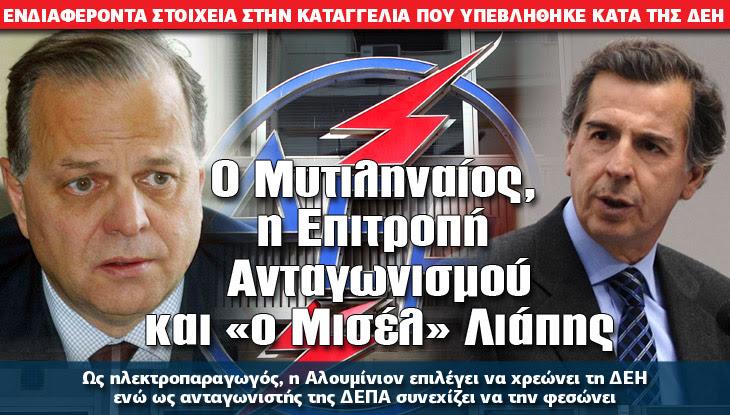 Ο Μυτιληναίος, η Επιτροπή Ανταγωνισμού και «ο Μισέλ» Λιάπης
