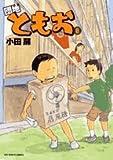 団地ともお 8 (ビッグコミックス)