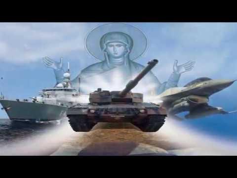 ΘΕΟΤΟΚΟΣ - Η Υπέρμαχος Στρατηγός - Πώς δίνει τη νίκη στην Ελληνορθόδοξη πατρίδα μας (ΒΙΝΤΕΟ)