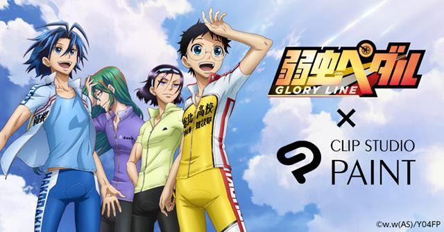 Tvアニメ弱虫ペダル Glory Line 公式サイト