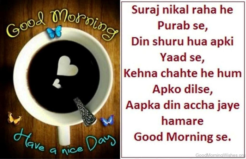 Say Dil Se Good Morning Images Good Morning Have A Nice Day Jkahir