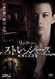ストレンジャーズ / 戦慄の訪問者 [DVD]