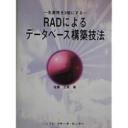 RADによるデータベース構築技法―生産性を3倍にする