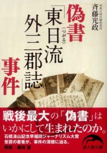 斉藤光政『偽書「東日流(つがる)外三郡誌」事件』