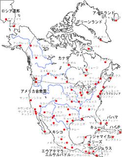 大陸 地図 アメリカ 北 北アメリカで一番長い川はどこ?