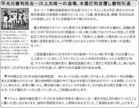 http://www.sponichi.co.jp/baseball/news/2011/08/17/kiji/K20110817001425180.html