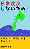 日本沈没・・・・・・しないためのメディアリテラシー