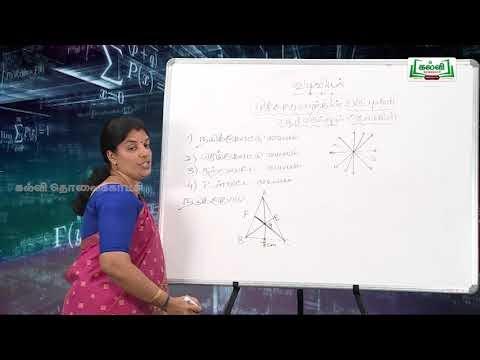 ஜியாமெட்ரி பாக்ஸ் Std 8 Maths நடுக்கோடு நடுக்கோட்டுமையம் KALVI TV