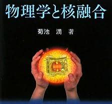 物理学と核融合