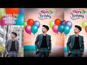 Birthday Special photo editing 2019 || Step By Step In Hindi