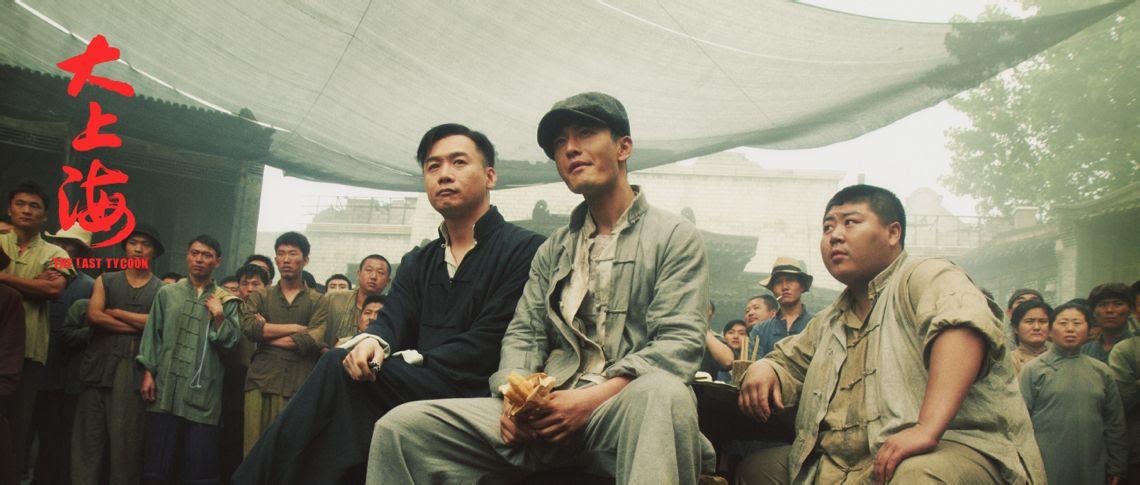 大上海 (The last tycoon) 21