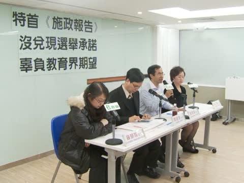 [粤语] 施政报告惹民愤 港教育界称失望