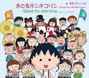 Odoru Ponpokorin - Chibimaruko-chan Tanjo 25th Version - / B B QUEENS