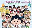 Odoru Ponpokorin - Chibimaruko-chan Tanjo 25th Version - / B B QUEENS