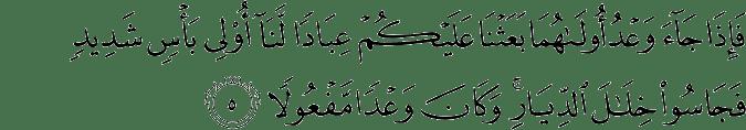 http://www.al-quran.asia/2014/01/surat-al-israa-ayat-1-54.html