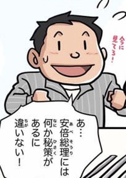 国会中継中に麻生太郎とキスしだした 2018年01月25日のイラストのボケ