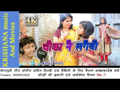 चौका नै लगैबो गे मम्मी चूल्ह में singer bansidhar chaudhri