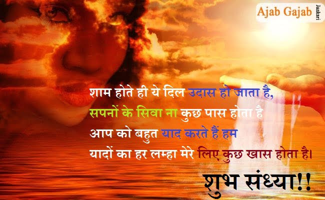 Good Evening Quotes Sms Shayari Wishes With Images In Hindi Ajab