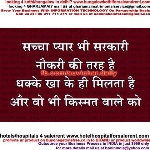 True Love Quotes In Hindi True Love Quotes Suvichar In Hindi