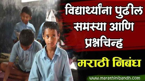 विद्यार्थ्यांना पुढील समस्या आणि प्रश्नचिन्ह मराठी निबंध । Student problem Nibandh in marathi