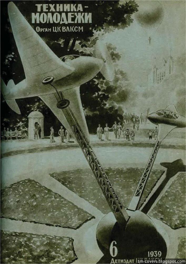 Техника — молодёжи, обложка, 1939 год №6