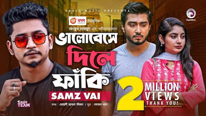 Bhalobese Dile Faki Lyrics (ভালোবেসে দিলে ফাঁকি) Samz Vai Song