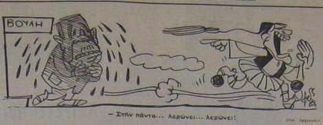 """Σκίτσο του Αρχέλαου από την """"Αθηναϊκή"""""""