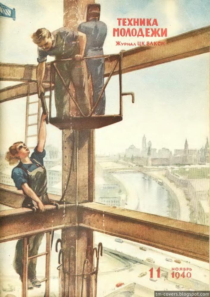 Техника — молодёжи, обложка, 1949 год №11